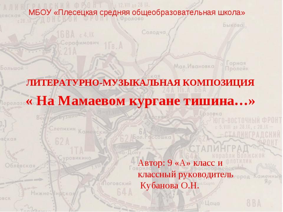 МБОУ «Плесецкая средняя общеобразовательная школа» Автор: 9 «А» класс и класс...