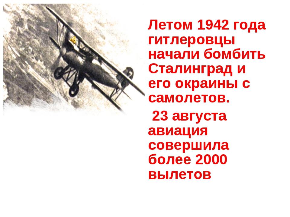 Летом 1942 года гитлеровцы начали бомбить Сталинград и его окраины с самолето...