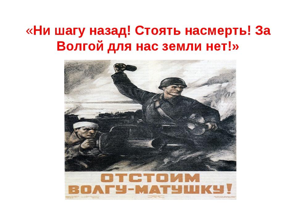 «Ни шагу назад! Стоять насмерть! За Волгой для нас земли нет!»