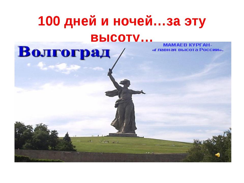 100 дней и ночей…за эту высоту…