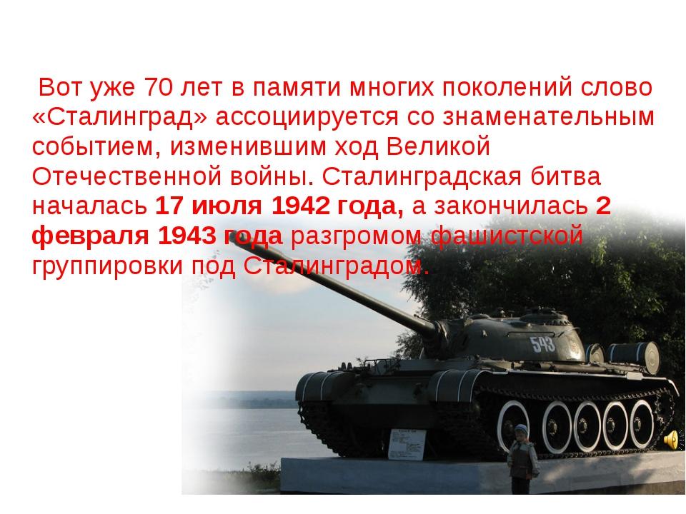 Вот уже 70 лет в памяти многих поколений слово «Сталинград» ассоциируется со...