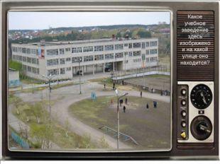 Какое учебное заведение здесь изображенои на какой улице оно находится?