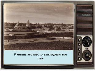 Раньше это место выглядело вот так Центр культуры «Нефтяник»