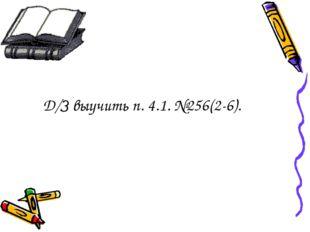 Д/З выучить п. 4.1. №256(2-6).
