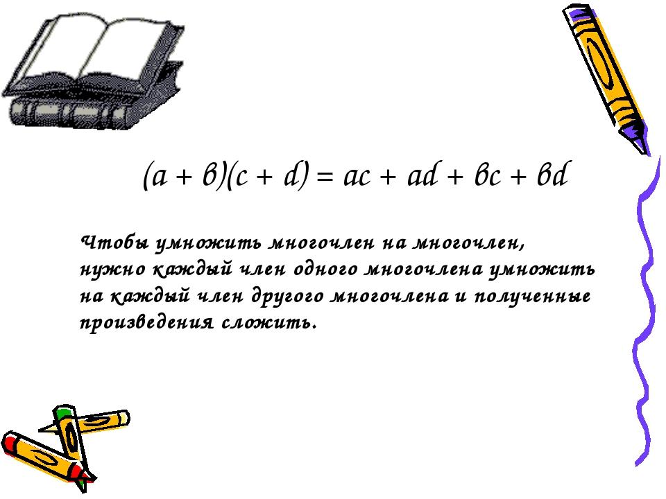 (а + в)(с + d) = ас + аd + вс + вd Чтобы умножить многочлен на многочлен, нуж...