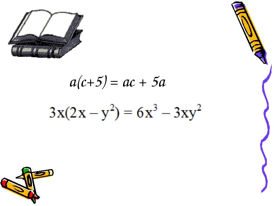 а(с+5) = ас + 5а