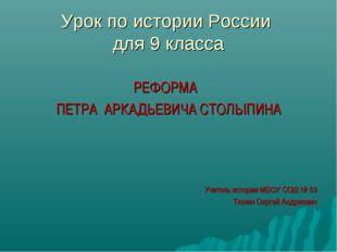 Урок по истории России для 9 класса РЕФОРМА ПЕТРА АРКАДЬЕВИЧА СТОЛЫПИНА Учите
