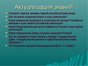 Актуализация знаний Назовите главные причины первой российской революции. Был