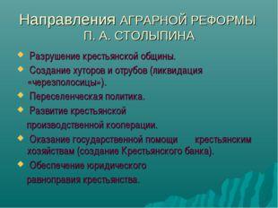 Направления АГРАРНОЙ РЕФОРМЫ П. А. СТОЛЫПИНА Разрушение крестьянской общины.