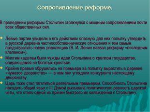 Сопротивление реформе. В проведении реформы Столыпин столкнулся с мощным сопр