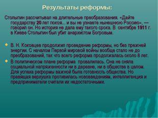 Результаты реформы: Столыпин рассчитывал на длительные преобразования. «Дайте