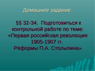 Домашнее задание: §§ 32-34. Подготовиться к контрольной работе по теме: «Перв
