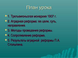 План урока 1. Третьеиюньская монархия 1907 г. 2. Аграрная реформа: ее цели, с