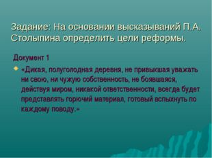 Задание: На основании высказываний П.А. Столыпина определить цели реформы. До