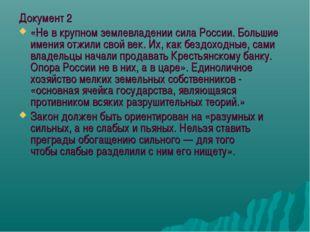 Документ 2 «Не в крупном землевладении сила России. Большие имения отжили сво