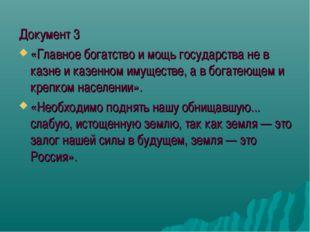 Документ 3 «Главное богатство и мощь государства не в казне и казенном имущес