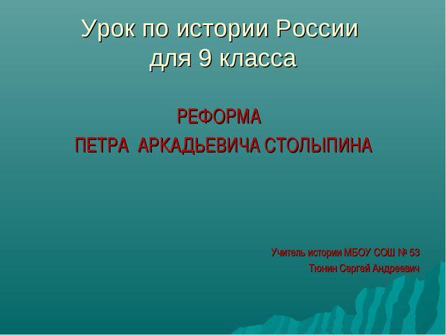Урок по истории России для 9 класса РЕФОРМА ПЕТРА АРКАДЬЕВИЧА СТОЛЫПИНА Учите...