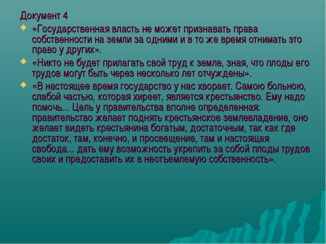 Документ 4 «Государственная власть не может признавать права собственности на...