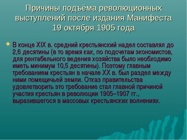 Причины подъёма революционных выступлений после издания Манифеста 19 октября...