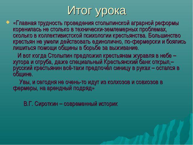 Итог урока «Главная трудность проведения столыпинской аграрной реформы корени...