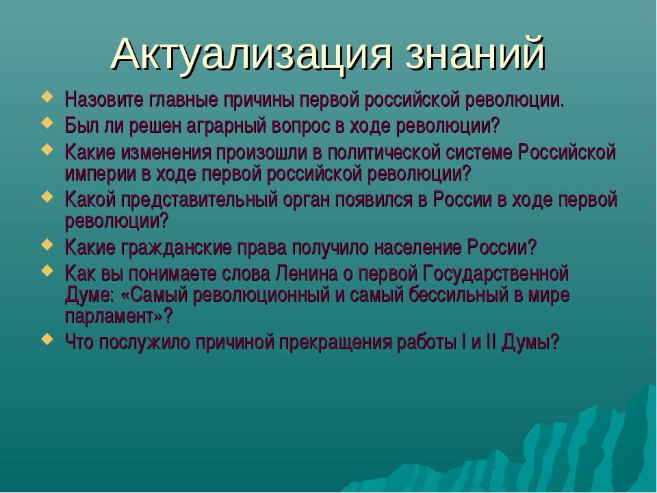 Актуализация знаний Назовите главные причины первой российской революции. Был...