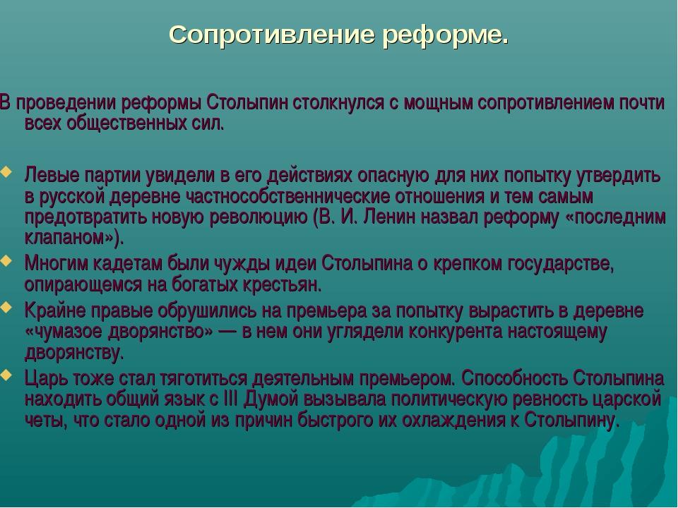 Сопротивление реформе. В проведении реформы Столыпин столкнулся с мощным сопр...