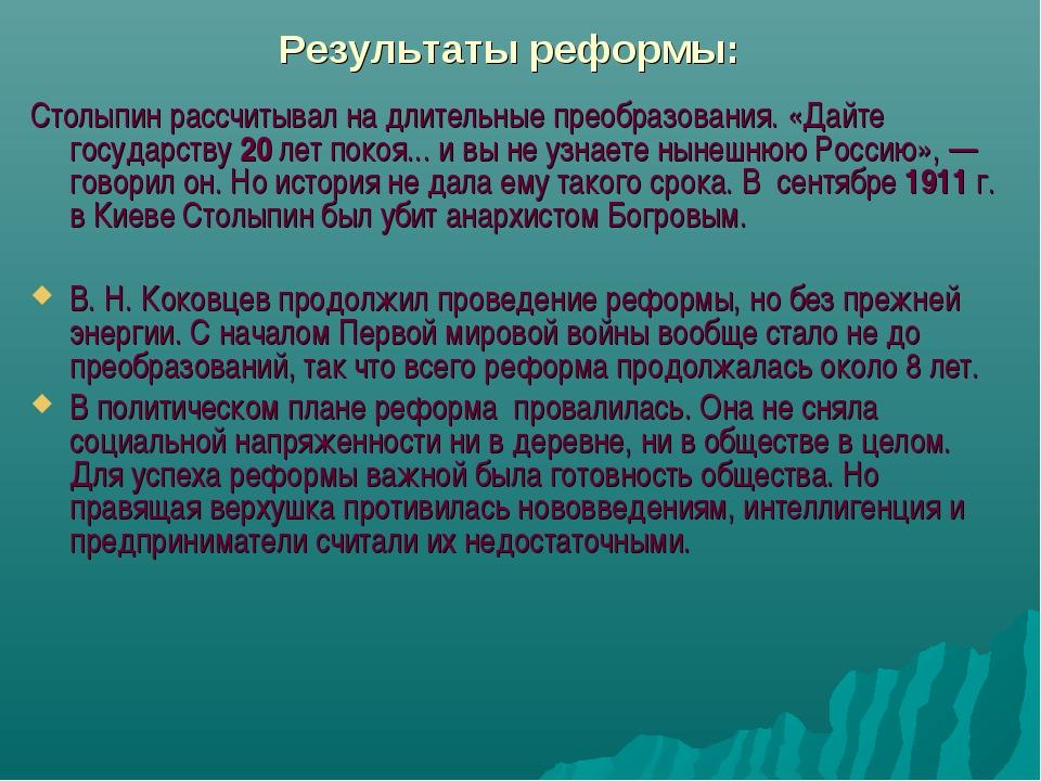 Результаты реформы: Столыпин рассчитывал на длительные преобразования. «Дайте...