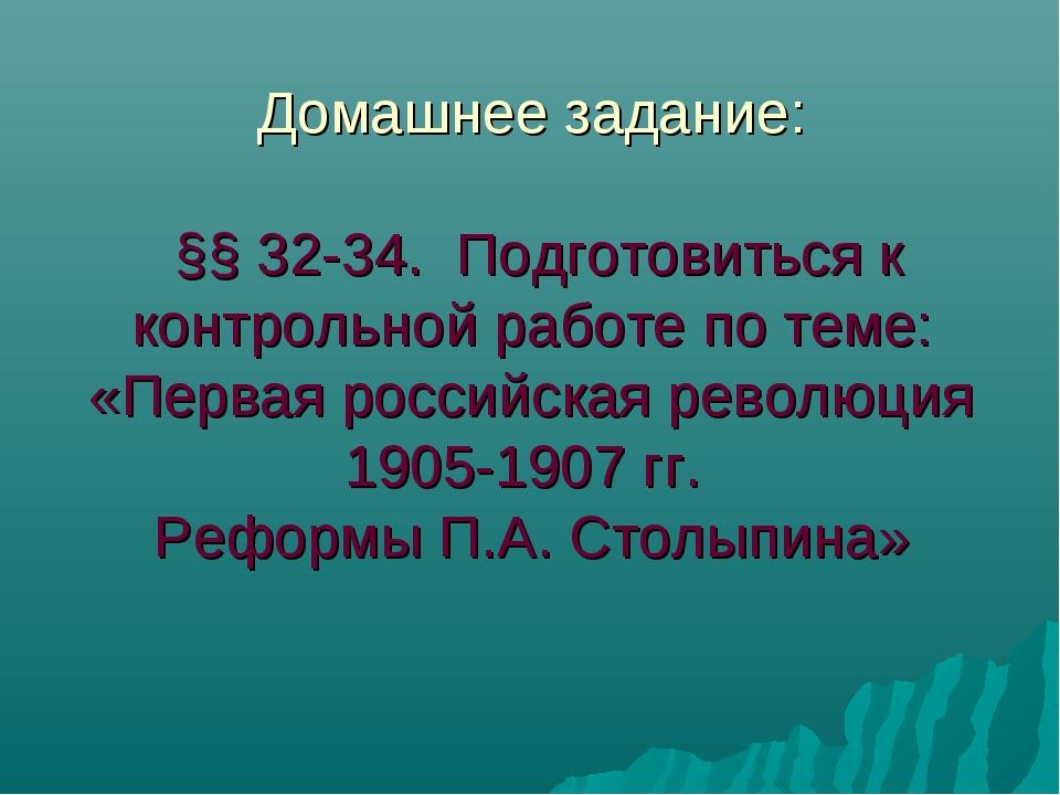 Домашнее задание: §§ 32-34. Подготовиться к контрольной работе по теме: «Перв...