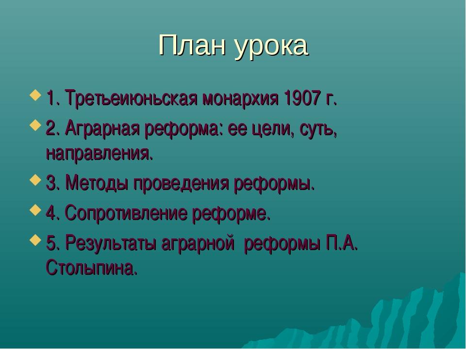 План урока 1. Третьеиюньская монархия 1907 г. 2. Аграрная реформа: ее цели, с...
