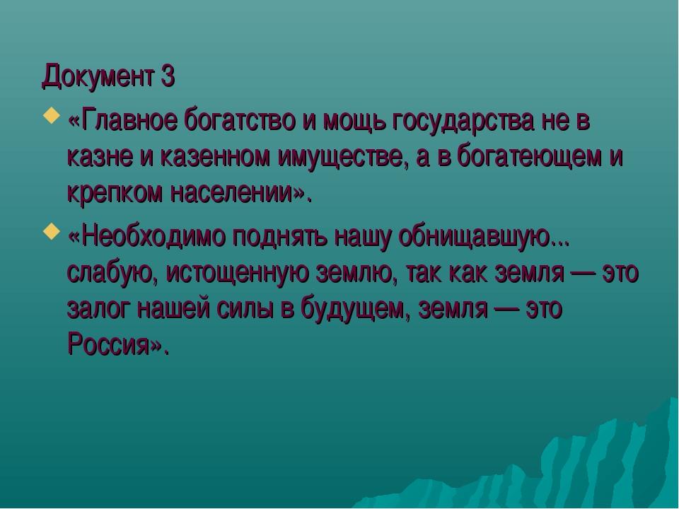 Документ 3 «Главное богатство и мощь государства не в казне и казенном имущес...