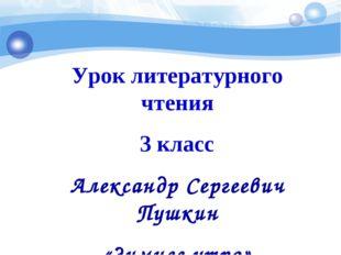 Урок литературного чтения 3 класс Александр Сергеевич Пушкин «Зимнее утро»