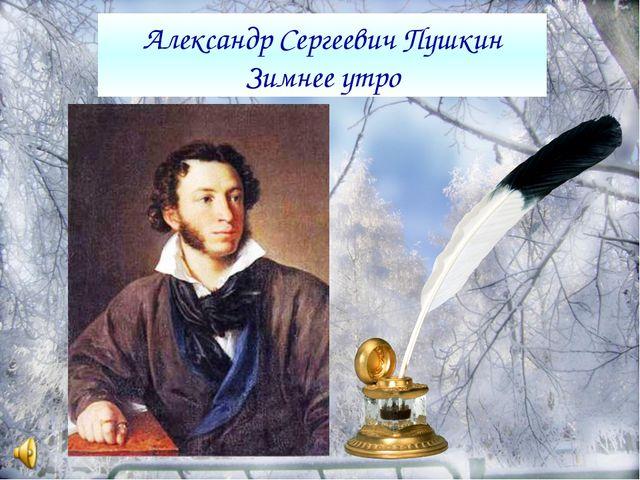 Александр Сергеевич Пушкин Зимнее утро