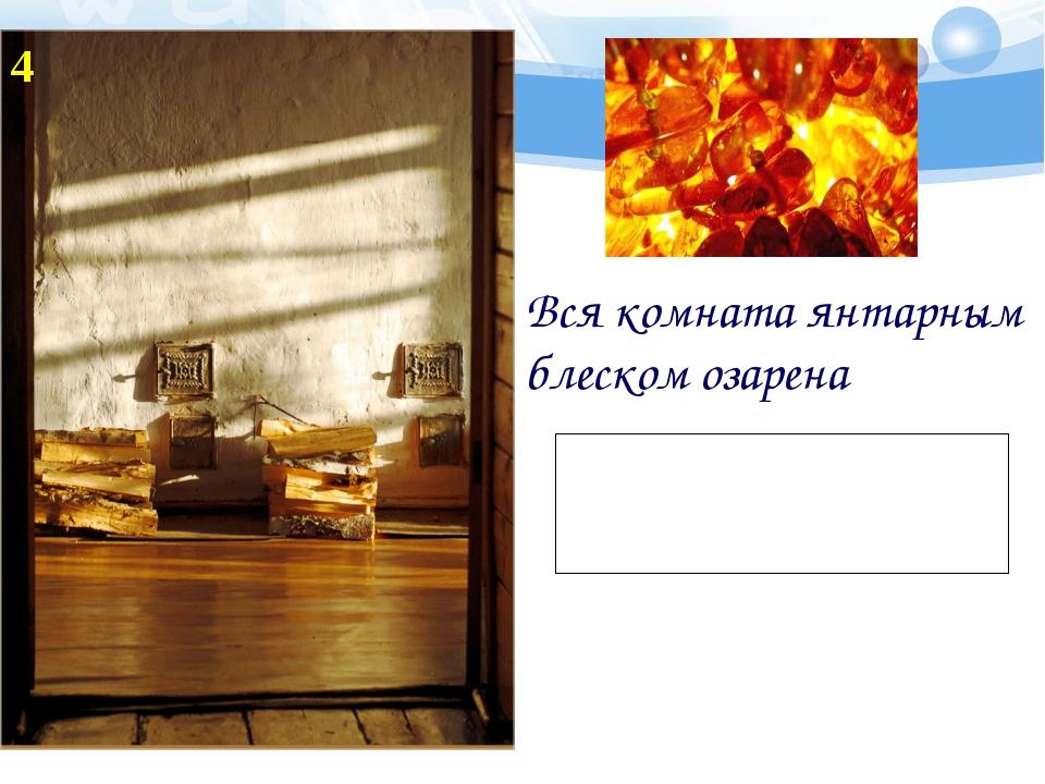 Вся комната янтарным блеском озарена Настроение тепла , уюта, покоя, света