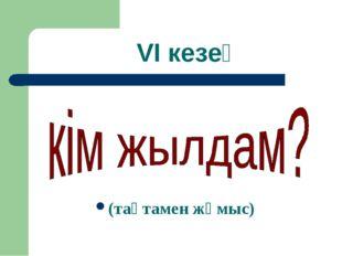 VI кезең (тақтамен жұмыс)