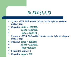 № 514 (1,3,5) 1) sin = -5/13, 90