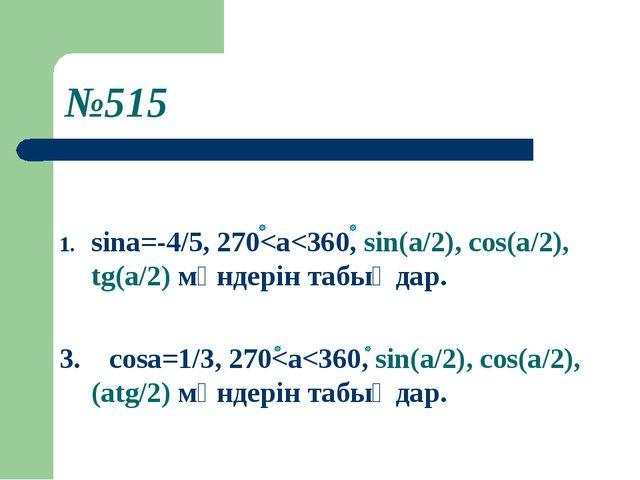 №515 sina=-4/5, 270