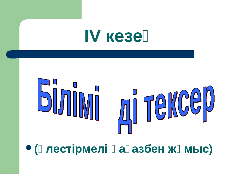 IV кезең (үлестірмелі қағазбен жұмыс)