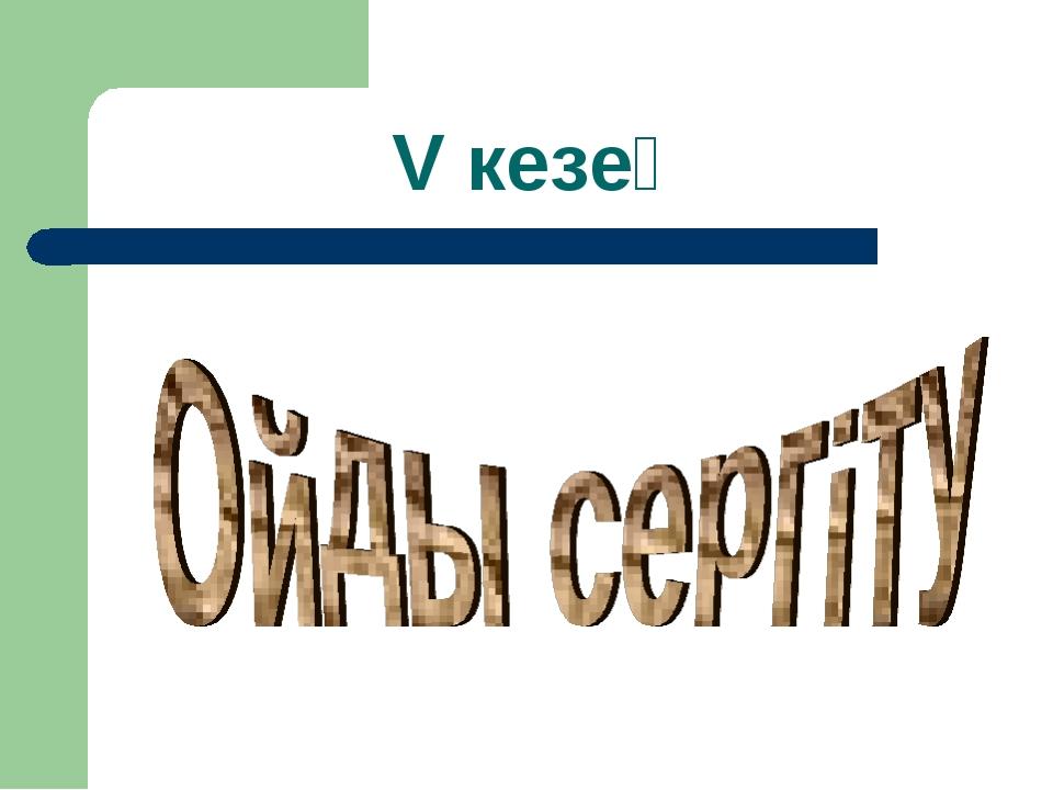 V кезең