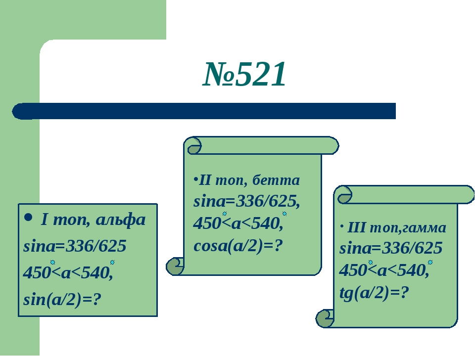 №521 I топ, альфа sina=336/625 450