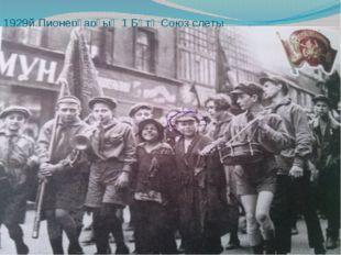 1929й.Пионерҙарҙың 1 Бөтә Союз слеты