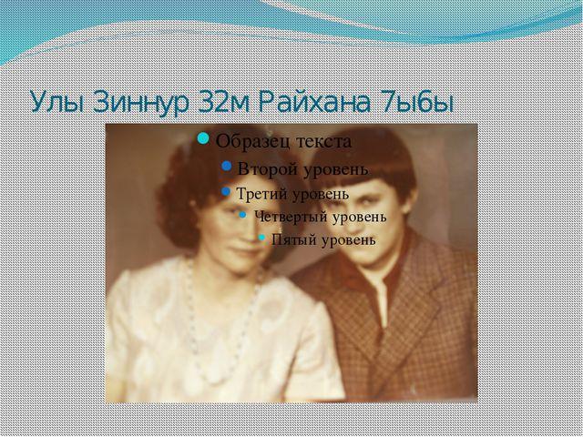 Улы Зиннур 32м Райхана 7ы6ы