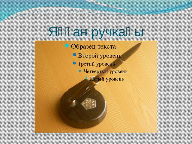 Яҙған ручкаһы