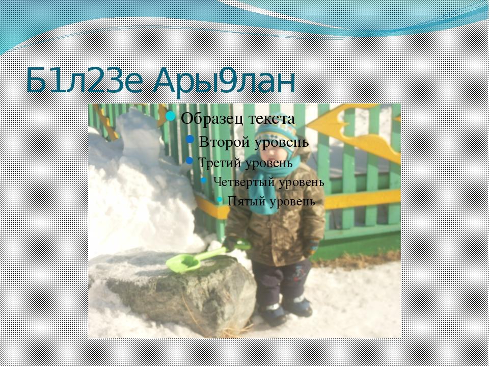 Б1л23е Ары9лан