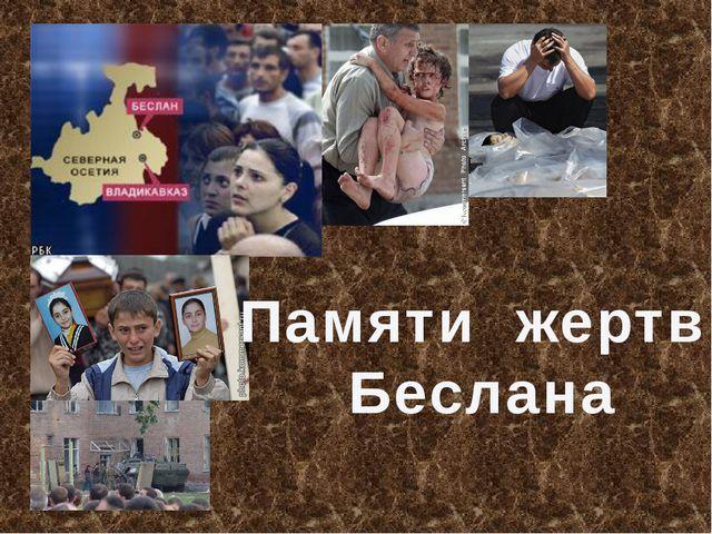 Памяти жертв Беслана