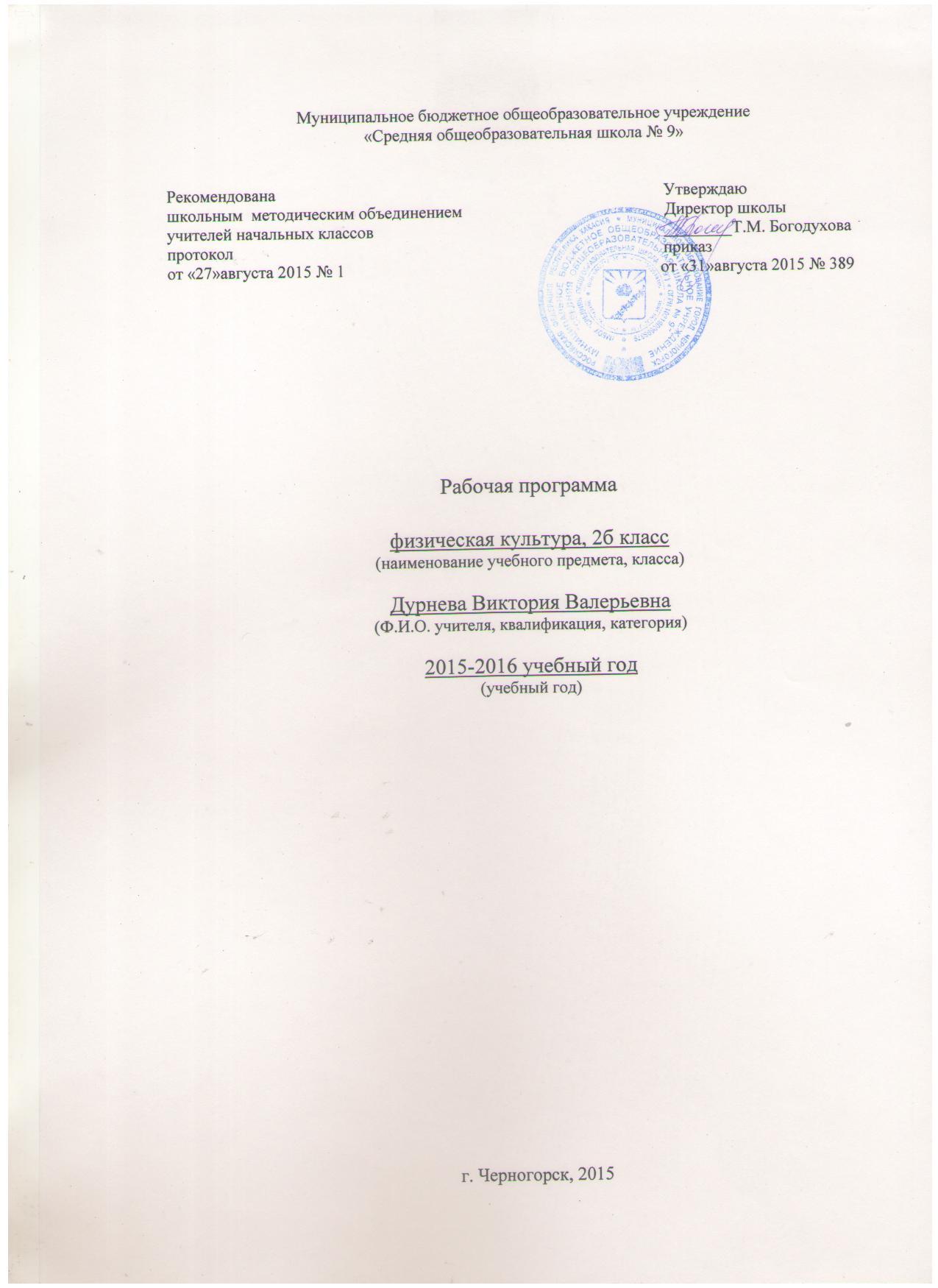 C:\Documents and Settings\User\Мои документы\Мои рисунки\физра 2б.jpg