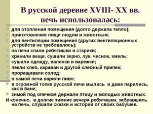 В русской деревне XVIII- XX вв. печь использовалась: для отопления помещения