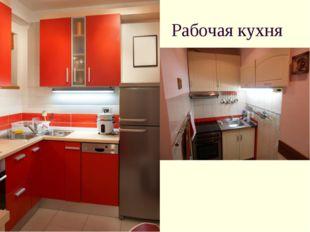 Рабочая кухня