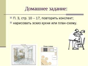 Домашнее задание: П. 3, стр. 10 – 17, повторить конспект; нарисовать эскиз ку