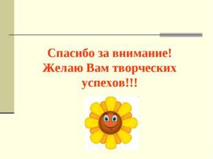 Спасибо за внимание! Желаю Вам творческих успехов!!!
