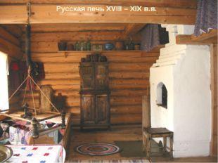 Русская печь XVIII – XIX в.в.